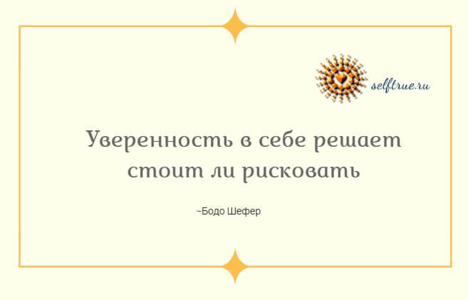 Бодо Шефер картинки цитаты