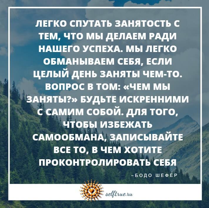 Бодо Шефер фото цитаты