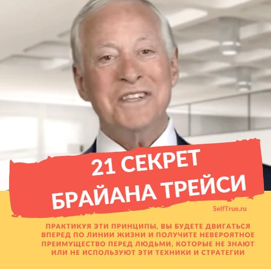 21 секрет брайана трейси