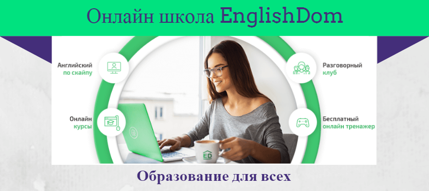EnglishDom. образование