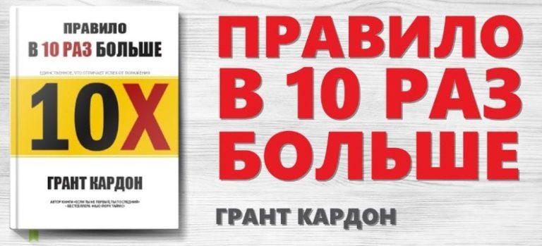 ГРАНТ КАРДОН ПРАВИЛО В 10 РАЗ БОЛЬШЕ 10Х СКАЧАТЬ БЕСПЛАТНО