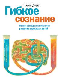 Кэрол Дуэк Гибкое сознание книга