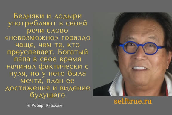 фото роберта кийосаки цитаты
