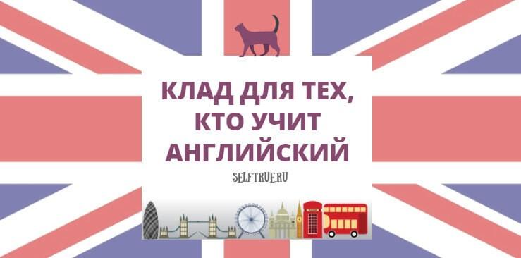 изучение английского языка дома бесплатно картинка