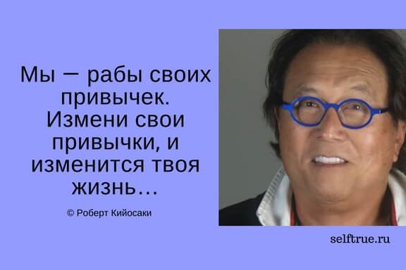 цитаты роберта кийосаки картинки