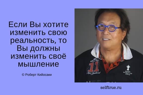 цитаты роберта кийосаки