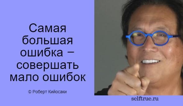 цитаты роберта кийосаки фото