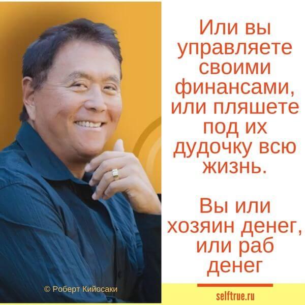 Роберт Кийосаки история успеха картинка