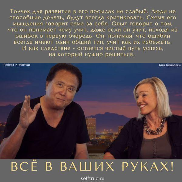 история успеха Роберт Кийосаки фото