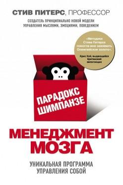 парадокс шимпанзе книга