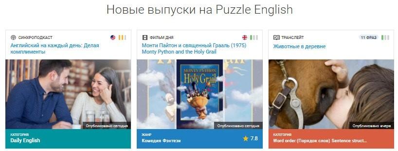 пазл инглиш про изучение английского