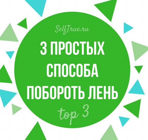 три простых способа